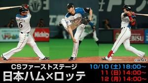プロ野球 パ・リーグクライマックスシリーズNOTTVで生中継決定