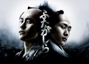 松山ケンイチ主演時代劇『連続ドラマW ふたがしら』2016・1・6にBD&DVD発売決定