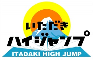 Hey! Say! JUMPの今年の漢字は…!?『いただきSUPERハイジャンプ』全国放送決定