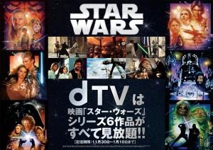 「スター・ウォーズ」6作品がdTV週間視聴ランキングで上位独占