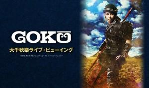 ゴールデンボンバー喜矢武豊主演舞台『GOKU』ライブビューイング決定