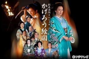 米倉涼子「見どころ満載のエンターテインメント作品」松本清張の時代サスペンスをドラマ化