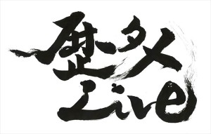 歴史の面白エピソードを楽しもう!「歴タメLIVE~」3・12、13開催 はんにゃ金田らがMC
