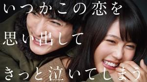 有村架純×高良健吾『いつかこの恋を思い出してきっと泣いてしまう』BD&DVD 6・22発売