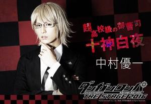 本郷奏多主演舞台『ダンガンロンパ』新ビジュアル公開!4・9一般発売開始