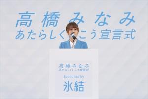 たかみな、AKB48卒業後も「努力は必ず報われることを証明する」と宣言