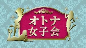 大石絵理&田中れいな&久松郁実が生女子会で恋愛事情ぶっちゃけ!?