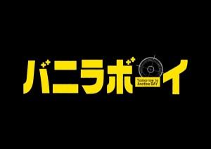 ジェシー&松村北斗&田中樹が映画初主演!『バニラボーイ』9・3公開決定