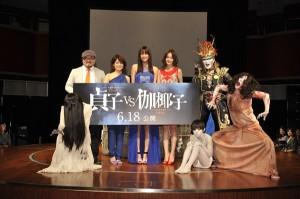 貞子×伽椰子の禁断の最恐キャラが直接対面!『貞子vs伽椰子』完成披露イベント