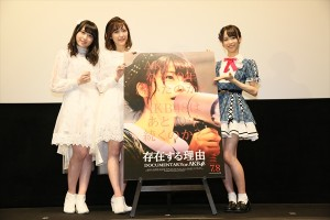大ヒットスタート!『存在する理由 DOCUMENTARY of AKB48』全国7都市弾丸舞台挨拶