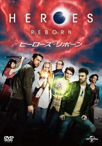 「HEROES REBORN/ヒーローズ・リボーン」×ゲオキャンペーン今日から開始! (C)2015 Universal Studios. All Rights Reserved.