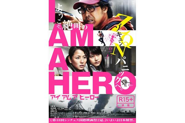 大泉洋、有村架純、長澤まさみら出演の衝撃作『アイアムアヒーロー』BD&DVD 11・2発売