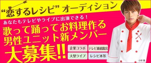 スイーツ王子・小林豊の「恋レピ」が進化!男性ユニットオーディション開催決定