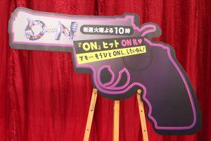 『ON 異常犯罪捜査官・藤堂比奈子』イベントで横山裕が舞台裏トーク!