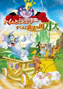 21年ぶりに「トムとジェリー」がスクリーンに登場! TOM AND JERRY: BACK TO OZ (C) 2016 Warner Bros. Entertainment Inc. TOM AND JERRY, THE WIZARD OF OZ and all related characters and elements are trademarks of and (C) Turner Entertainment Co.