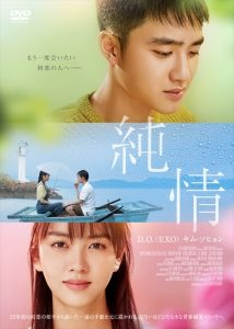 D.O.(EXO)主演「純情」10・28DVD発売!D.O.コメント付予告編が公開 (C)LITTLEBIG PICTURES