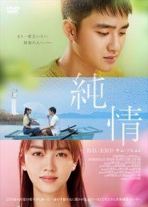 D.O.(EXO)主演「純情」10・28DVD発売!D.O.コメント付予告編が公開 (C)LITTLEBIG PICTURES