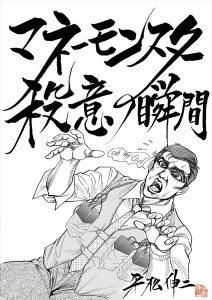 「マネーモンスター 殺意の瞬間」表紙 ※おびえおののくリー・ゲイツ(ジョージ・クルーニー) (C)平松伸二
