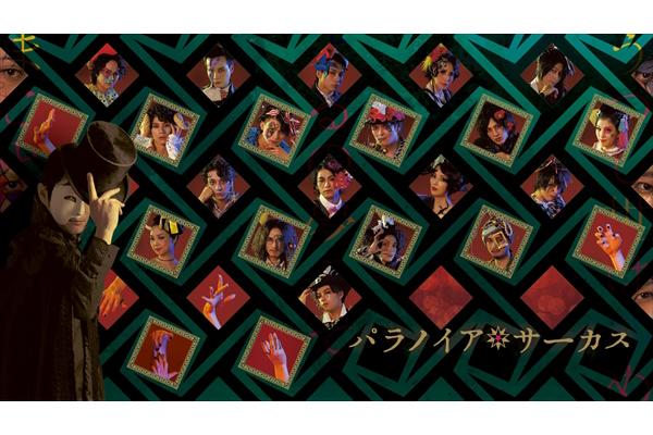 舞台「パラノイア★サーカス」テレビ初放送決定!小澤亮太、松田凌、井俣太良、毛利亘宏の副音声も