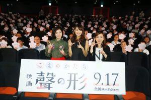 「やさしくて幸せな気持ちになれる」早見沙織&松岡茉優登壇「聲の形」完成披露上映会