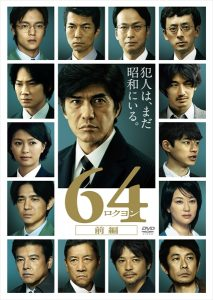 12・9発売「64-ロクヨンー」豪華版は200分を超える特典映像を収録! (C)2016映画「64」製作委員会