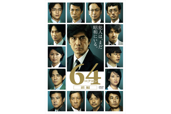 12・9発売「64-ロクヨンー」豪華版は200分を超える特典映像を収録!