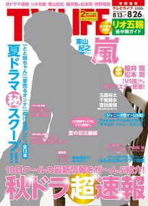 2016_cover18
