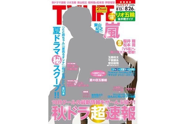 表紙は東山紀之!秋ドラ超速報 テレビライフ18号8月10日(水)発売