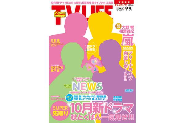 表紙はNEWS!10月新ドラマ一気見せ!!! テレビライフ19号8月24日(水)発売