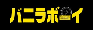 SixTONES初主演作「バニラボーイ トゥモロー・イズ・アナザー・デイ」の特報映像が本日解禁!