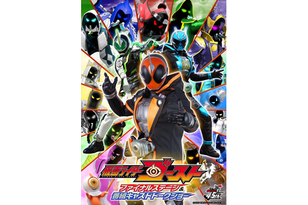 「仮面ライダーゴースト ファイナルステージ」今年は東京、大阪に加えて福岡も!登壇キャストはこちら