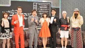 「あまロスよりも前田ロスに…」『あまちゃん』CS初放送特番に博多華丸らが登場
