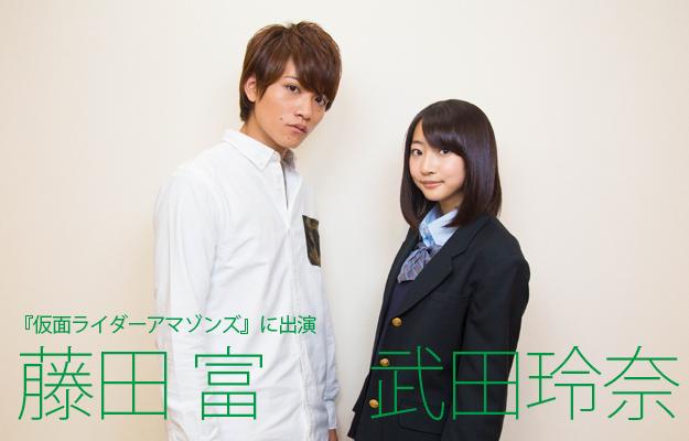 藤田富×武田玲奈インタビュー『仮面ライダーアマゾンズ』