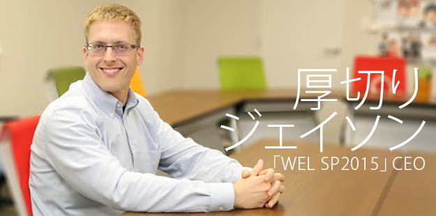 「WEL SP2015」CEOに就任!厚切りジェイソンインタビュー