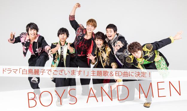「2016年は日本武道館でやりたい!」BOYS AND MENインタビュー