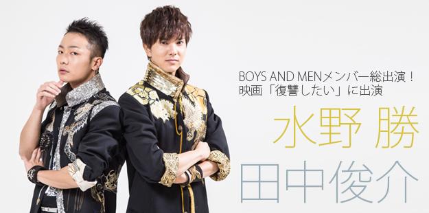 BOYS AND MEN 水野勝×田中俊介インタビュー 映画「復讐したい」に出演