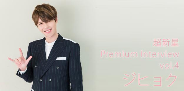 超新星Premium Interview vol.4 ジヒョク「2年後、ファンの皆さんの願いをかなえてあげたい」
