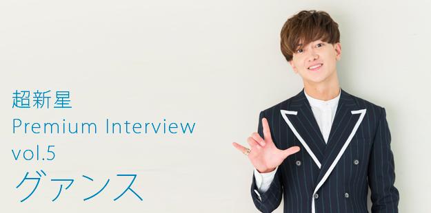 超新星Premium Interview vol.5 グァンス「『ずっと待ってるよ』という言葉にホッとした」