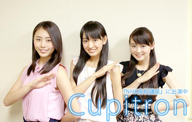 テクノポップアイドル・Cupitron(キュピトロン)インタビュー