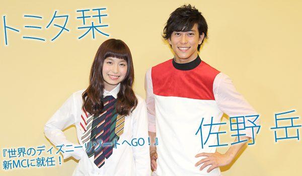 佐野岳&トミタ栞インタビュー『世界のディズニーリゾートへGO!』新MCに就任