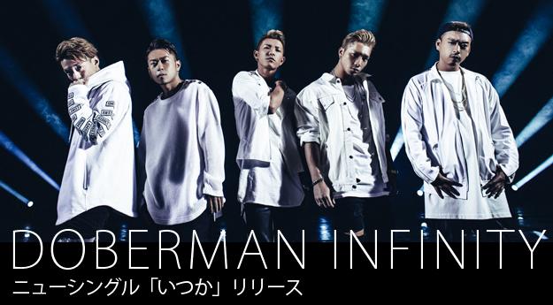 「ここまでストレートに等身大の歌詞を書くのは初めて」DOBERMAN INFINITYインタビュー ニューシングル「いつか」リリース