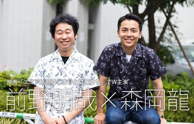 森岡龍×前野朋哉インタビュー 映画「エミアビのはじまりとはじまり」でW主演