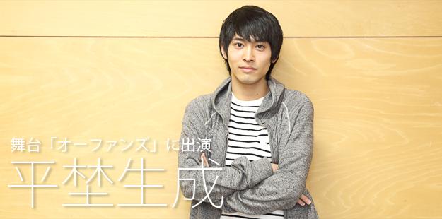 【インタビュー】「自分に投影して見られるお芝居です」平埜生成インタビュー 舞台「オーファンズ」に出演