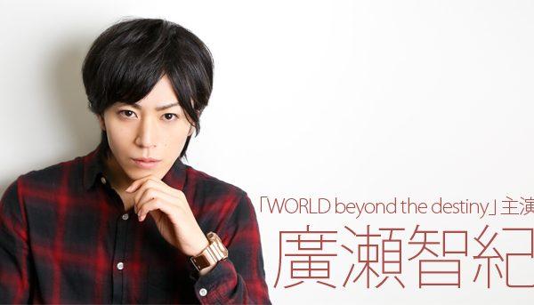 「いろんなピースがつながる感覚を楽しんで」廣瀬智紀インタビュー 舞台「WORLD beyond the destiny」に主演