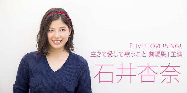 「福島の現状を知ってほしい」石井杏奈インタビュー「LIVE!LOVE!SING!~劇場版」主演