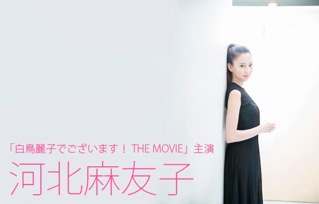 「麗子様の気持ちがすごく分かる」河北麻友子インタビュー「白鳥麗子でございます! THE MOVIE」主演