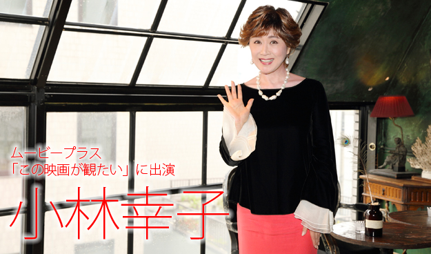 """「海外の方から""""SACHIKO!""""って(笑)」小林幸子インタビュー「この映画が観たい」に出演"""