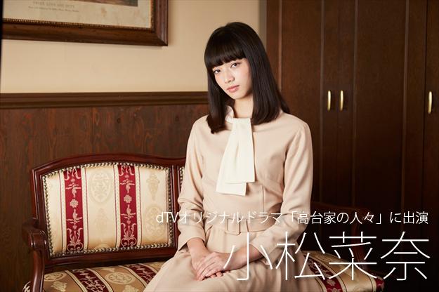 「女優というお仕事がとても楽しい」小松菜奈インタビュー
