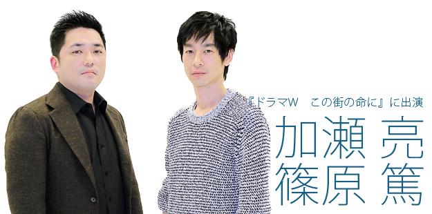 「違和感を投げ続けたい」加瀬亮&篠原篤インタビューWOWOW『ドラマW この街の命に』に出演