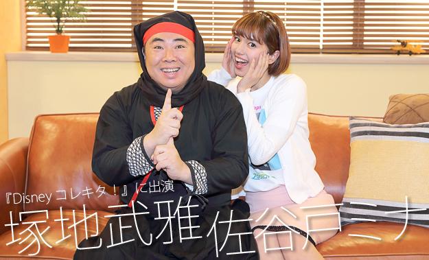「ミナちゃんはスーパーナチュラル」塚地武雅×佐谷戸ミナ インタビュー『Disney コレキタ!』に出演